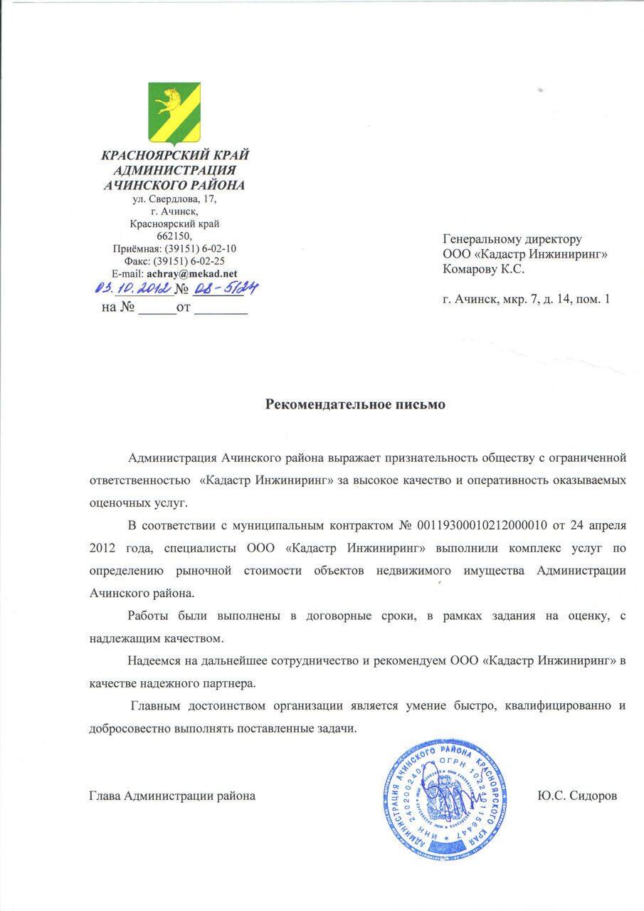 Образец рекомендательного письма от организации для участия в конкурсе